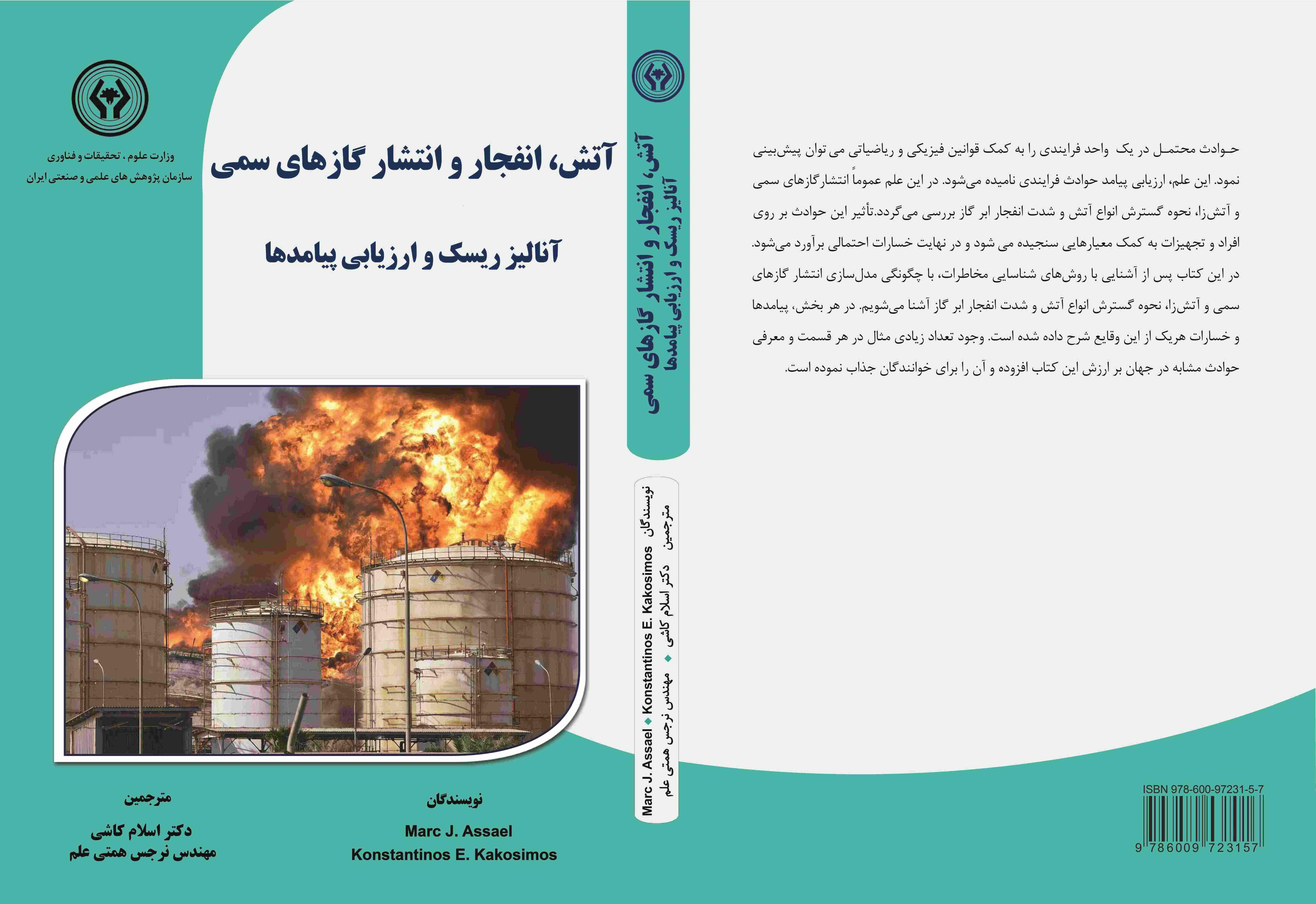 آتش، انفجار و انتشار گازهای سمی- آنالیز ریسک و ارزیابی پیامدها